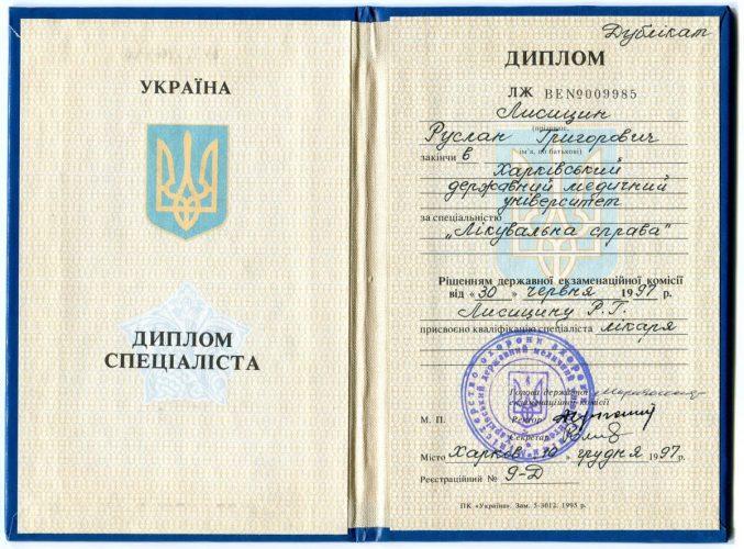 Diploma of Kharkov State Medical University_2 (1) (1)