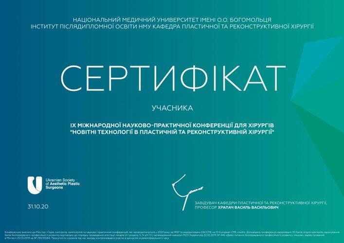 Сертифиікат Учасника_page-0001