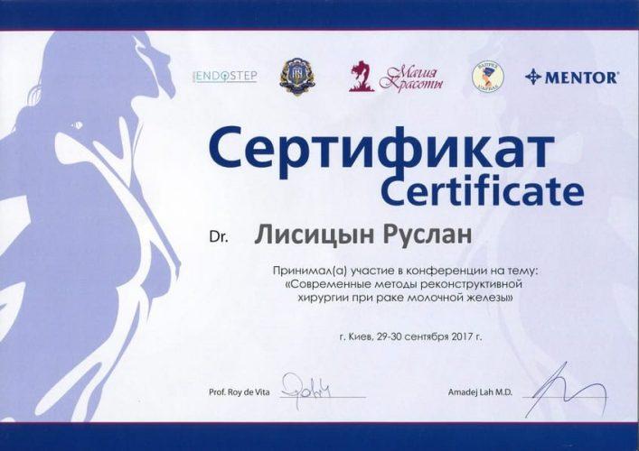 Современные_методы_реконструктивной_хирургии_при_раке_молочной_железы (1) (1)